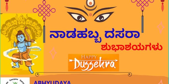 Abhyudaya Team Wishes Happy Dusserha