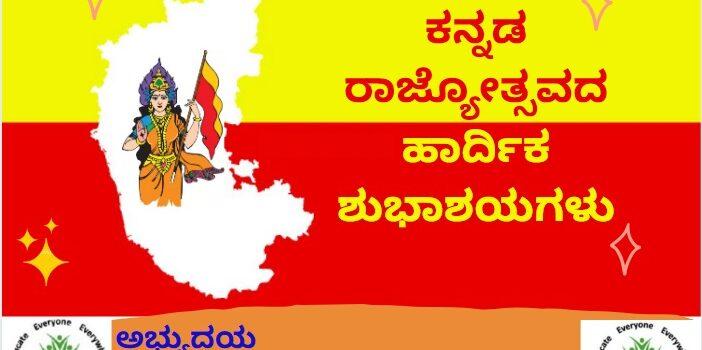 Happy Kannada Rajyotsava!!