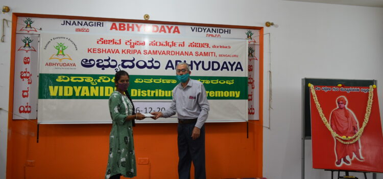 Vidyanidhi (Education Scholarship) Distribution Event